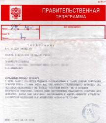 prav-telegramma2013